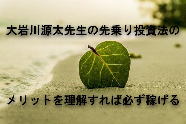 大岩川源太先生の先乗り投資法のメリットを理解すれば必ず稼げる